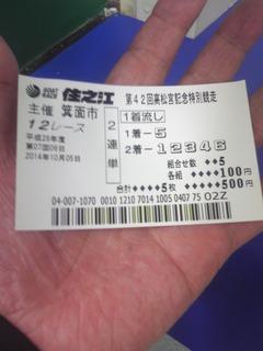 141005_204311.jpg